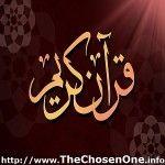 Al Quran with Urdu Translation - Mishary bin Rashid Alafasy (Audio / MP3)