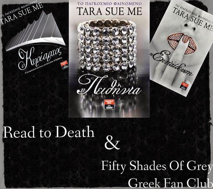 Read to Death: Κερδίστε την τριλογία της Tara Sue Me!
