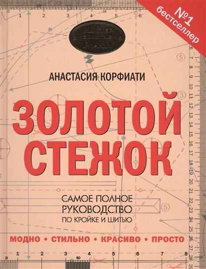 Золотой стежок. Самая большая книга кройки и шитья от Анастасии Корфиати