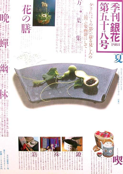 Design Kohei Sugiura