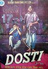 "Dosti (1964) "" Chahoonga Main Tujhe Saanj Savere..."""