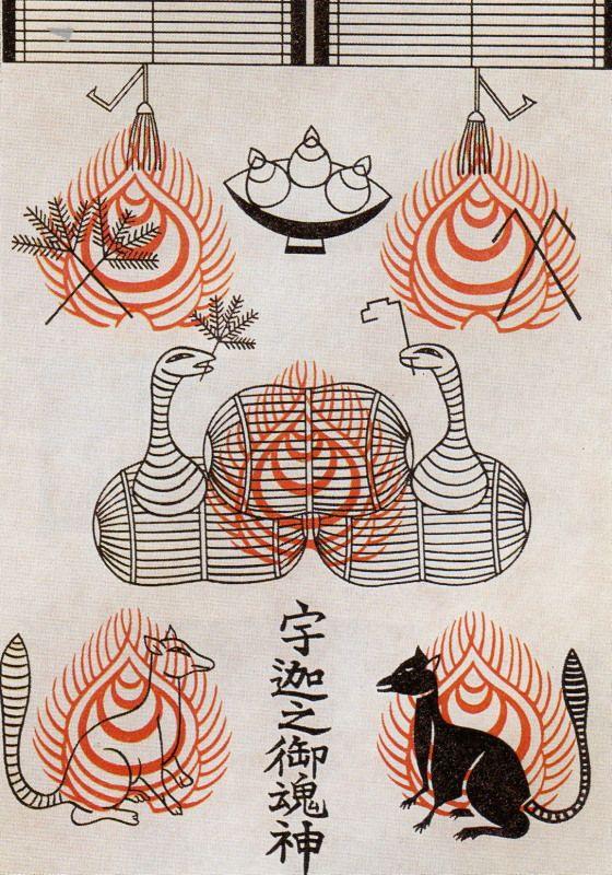 画像は、伏見稲荷の神符であり、稲荷の一般的な神符となる / Ofuda (talisman) of Fushimi Inari Taisha Shrine in Kyoto showing foxes, snakes, and wish-granting jewels, and dedicated to the rice kami Uganomitama no Kami.