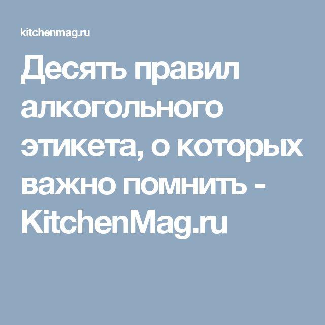 Десять правил алкогольного этикета, о которых важно помнить - KitchenMag.ru
