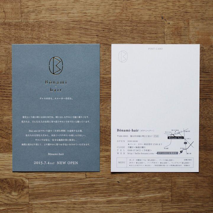 グラフィックデザイン事例【Bonami-hair】|名古屋の店舗設計&オフィスデザイン専門サイト by EIGHT DESIGN
