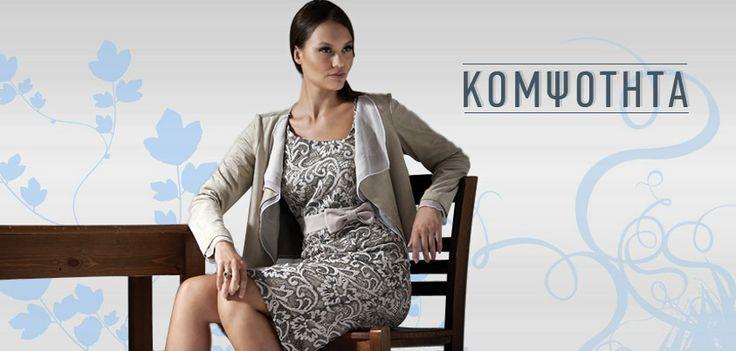 Η κομψότητα είναι απλή υπόθεση όταν επιλέγετε ρούχα Vener! Επισκεφθείτε ένα από τα καταστήματα μας για να είστε πάντα κομψά ντυμένη!  http://www.vener.gr/gr/stores5.asp