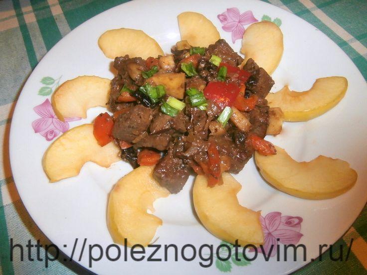 Изысканный салат с печенью Этот рецепт салата из печени стоит включать в любое праздничное меню. Сочетание жареных яблок, перца и чернослива с печенью делают салат превосходным!