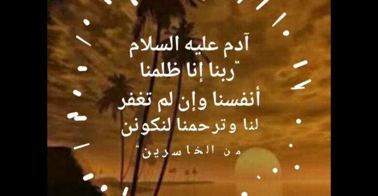 ادعية الانبياء والصالحين للرزق وتفريج الهم In 2021 Arabic Calligraphy Calligraphy