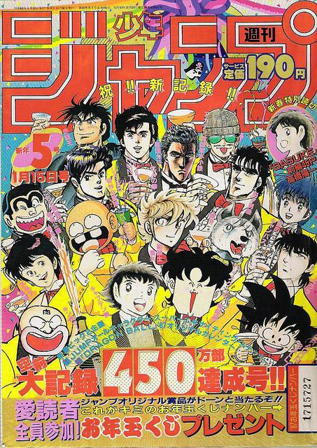 All sizes | Weekly Shonen Jump_1987-05 | Flickr - Photo Sharing!