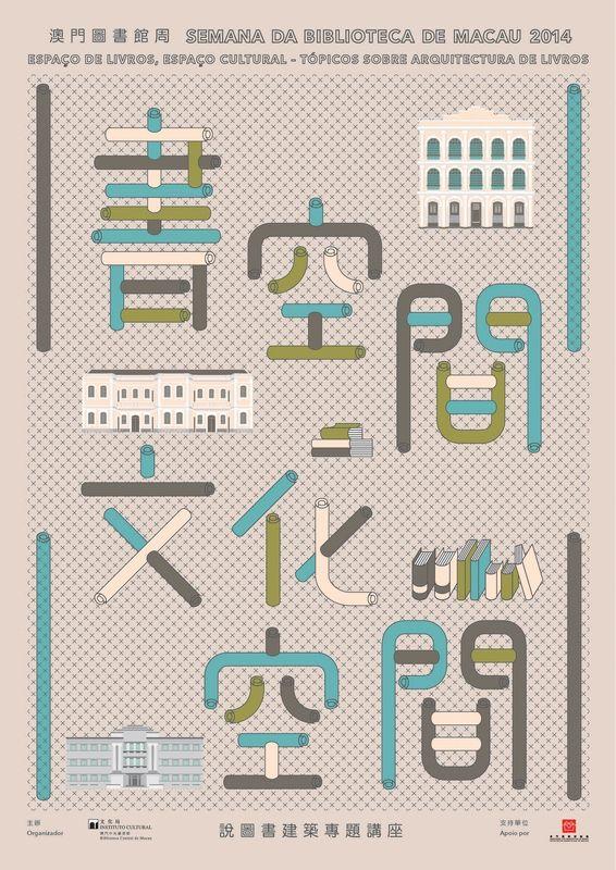 2014澳門圖書館週──書空間,文化空間──說圖書建築專題講座 http://www.pinterest.com/chengyuanchieh/