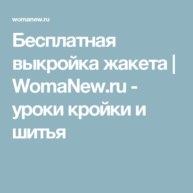 Бесплатная выкройка жакета | WomaNew.ru - уроки кройки и шитья