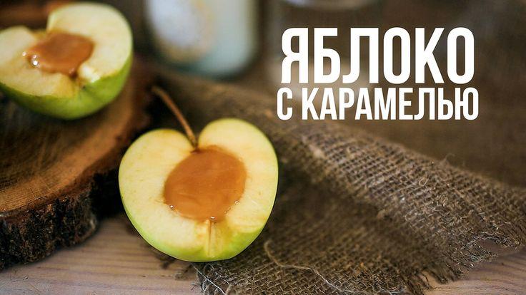 Яблоко с карамелью [eat easy] Яблоко с карамелью — это, наверное, один из самых привлекательных и вместе с тем популярных десертов в интернете. Хотите приготовить такой же? Смотрите простой рецепт яблок в карамели на нашем канале. #apple_with_caramel#recipe#tasty