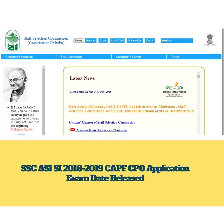 SSC ASI SI 2018-2019 CAPF CPO Application Exam Date Released SSC ASI SI 2018or SSC CPO 2018 or SSC CAPF 2018 Application Delhi police recruitment. A notification is going to be issued by the SSC (Staff Selection Commission) regarding the SSC SI ASI Delhi Police Recruitment 2018.
