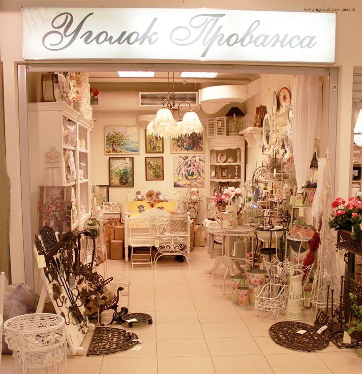 Уголок Прованса  http://www.ugolok-provansa.ru/- интернет магазин мебели и предметов интерьера в стиле Прованс, Кантри, Шебби-Шик, Ретро и Винтаж: декор, детская мебель и мебель для подростка, белая и французская мебель, мебель для гостиной, спальни, стильный интерьер в стиле Прованс!
