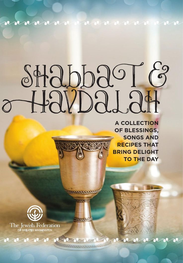 A guide to Shabbat & Havdalah, with recipes, books, background and insights, from The Jewish Federation of Greater Washington