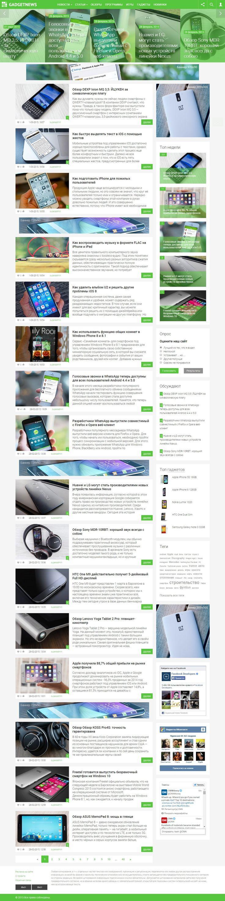 GadgetNews для DLE #templates #website #шаблон #сайт #web
