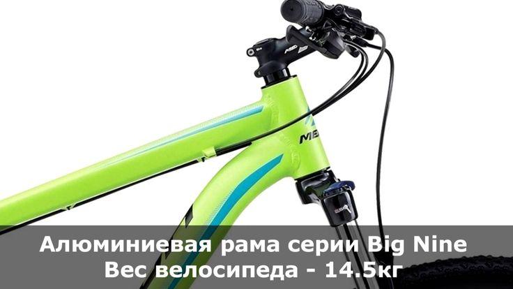 Merida Big Nine 40 d 2016. Обзор велосипеда