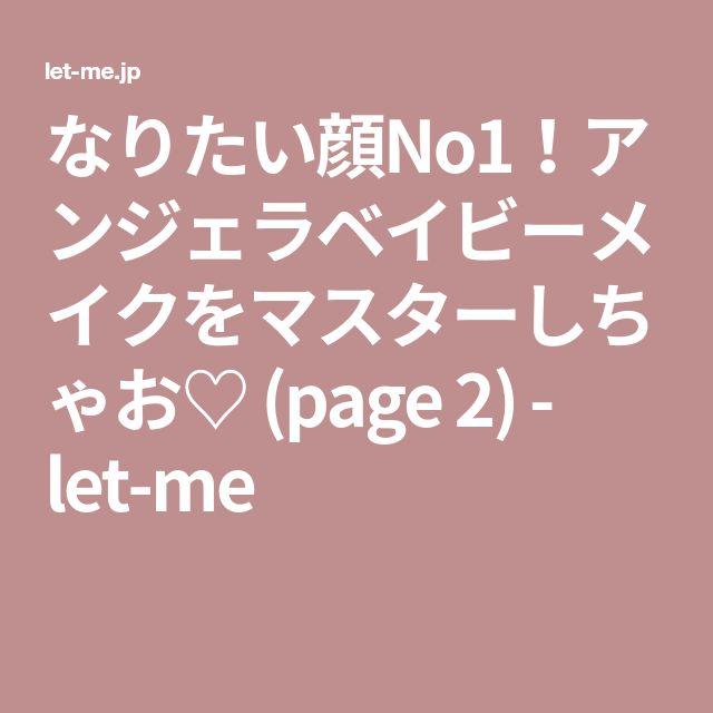 なりたい顔No1!アンジェラベイビーメイクをマスターしちゃお♡ (page 2) - let-me