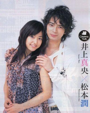 inoue mao and matsumoto jun dating 2013
