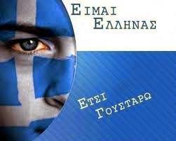 Perfetto Vita ...: 103 Λόγοι για να είσαι 'Ελληνας