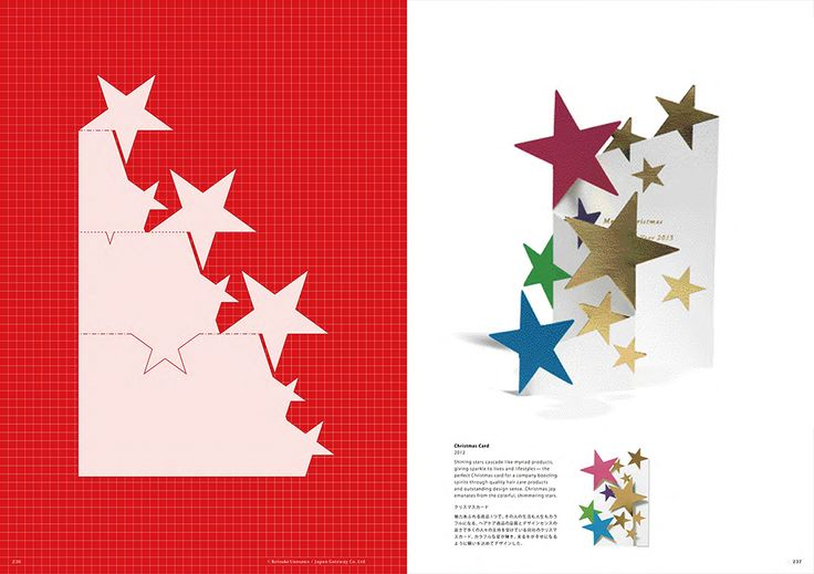 POP-UP greeting card + template: 'Christmas Card' (2012)