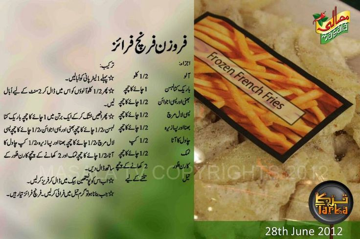 Freezer Cake Recipe In Urdu: 49 Best Images About Chef Rida Aftab On Pinterest
