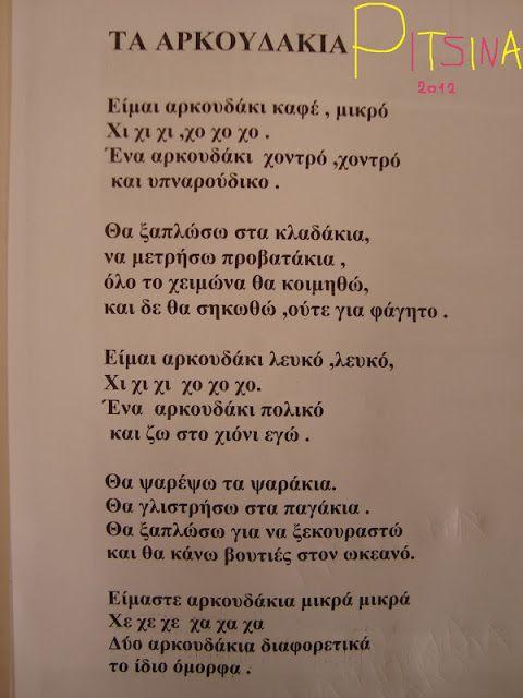 Pitsina - Η ΠΕΡΗΦΑΝΗ ΝΗΠΙΑΓΩΓΟΣ!!! ΑΝΑΝΕΩΜΕΝΗ PITSINA ΣΤΟ http://pitsinacrafts.blogspot: ΖΩΑ