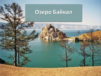 Презентация про озеро Байкал