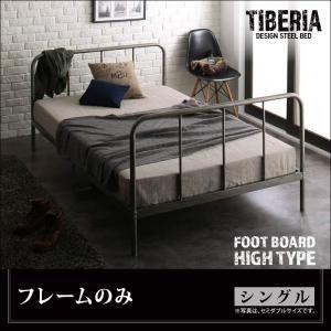 デザインスチールベッド【Tiberia】ティベリア_フッドハイ【フレームのみ】シングル 【組立及び不要家具引取サービスあり】<br>ポイント