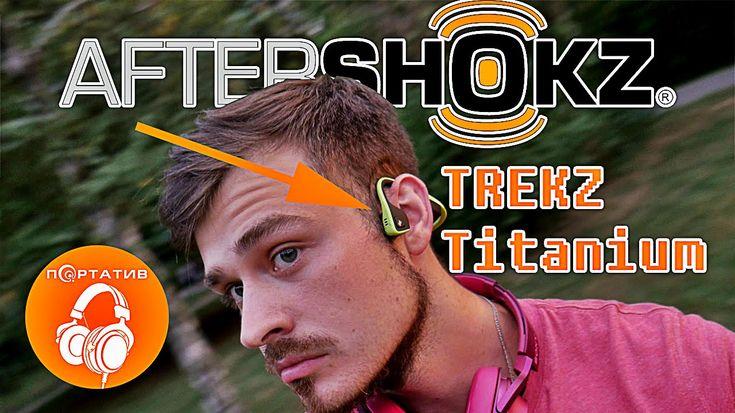 AfterShokz Trekz Titanium являются своего рода революционной разработкой в сфере…