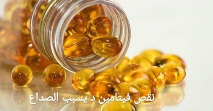 نقص فيتامين د يسبب الصداع المستمر والصداع النصفي صحة الاسرة Fish Oil Fish Oils Supplements Prevent Diabetes