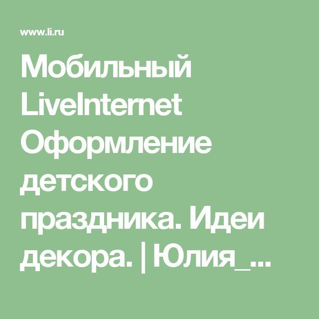 Мобильный LiveInternet Оформление детского праздника. Идеи декора. | Юлия_Ж - Дневник Юлия_Ж |