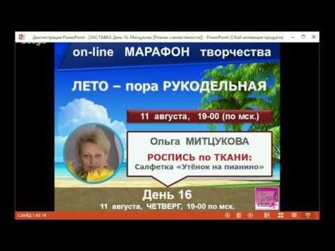"""Митцукова - xog110816 - day16 - ВЕБИНАРЫ проекта """"Творческая СРЕДА"""""""