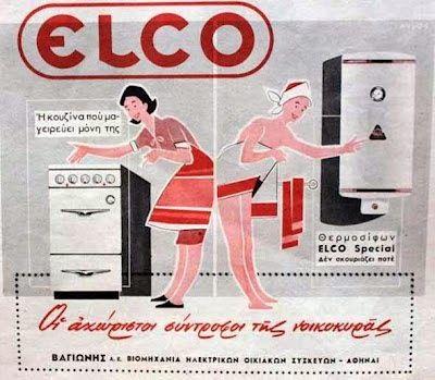 Elco // athensville: 400+ παλιές έντυπες ελληνικές διαφημίσεις