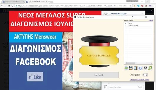 ΣΥΓΧΑΡΗΤΗΡΙΑ: Ο ΜΕΓΑΛΟΣ ΝΙΚΗΤΗΣ ΤΟΥ ΜΕΓΑΛΟΥ SUPER ΔΙΑΓΩΝΙΣΜΟΣ facebook ΙΟΥΛΙΟΥ 2016: ΚΕΡΔΙΣΕ! Το JEANS της φωτογραφίας, για σένα η το αγαπημένω σου πρόσωπο. https://www.facebook.com/georgios.aktipis1/ & https://www.facebook.com/georgios.aktipis/