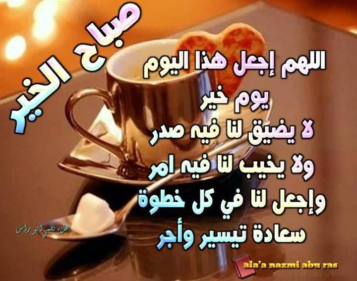 Good Morning Everyone In Arabic : Images about arabic good morning ☀صباح الخير on