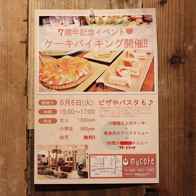 🎪マイカフェ7周年記念イベント🎪 ケーキバイキング🍰🎂 今回はケーキに加えて、ピザ🍕パスタ🍝 も作る予定です(^^) ご予約お待ちしております🙌🙌 #mycafe #マイカフェ #cafe #カフェ  #広島カフェ #広島カフェ巡り #安佐南区カフェ #広島  #lunch #ランチ#love #女子 #cake #ケーキ #デザート #dinner  #肉 #steak  #肉バル #バル #肉カフェ #生ビール  #pasta #パスタ #アヒージョ  #wine #like4like #ケーキバイキング