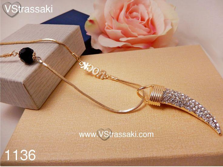 Κωδικός: 1136 - 7.90 €. Κολιέ rock. Για παραγγελία: ▶ Μέσω φόρμας : http://www.vstrassaki.com/#!form/v0sut ▶ Μέσω e-shop : www.vstrassaki.com ▶ Με SMS στο 6988288107 όπου μας στέλνετε ονοματεπώνυμο, διεύθυνση και τον κωδικό ή τους κωδικούς που σας ενδιαφέρουν.  #ΜΕΝΤΑΓΙΟΝ         #ΜΟΔΑ         #ΚΟΣΜΗΜΑ          #ΑΛΥΣΙΔΑ         #ΚΟΣΜΗΜΑΤΑ          #VSTRASSAKI