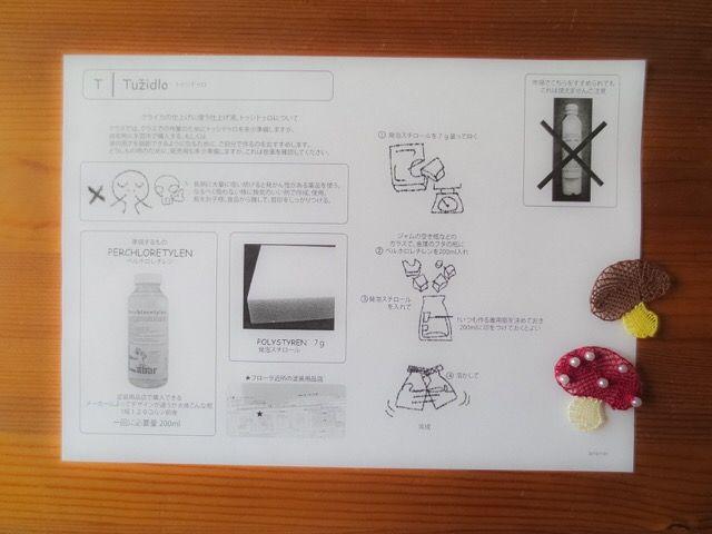 仕上げ液、トゥジドロの詳細な作り方をテキストにしました。クラスでぜひお声をお掛けくださいませ。T/201611