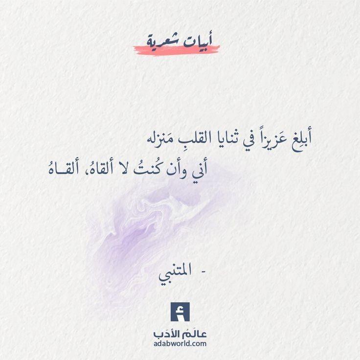 المتنبي شعر Words Quotes Pretty Quotes Wonder Quotes