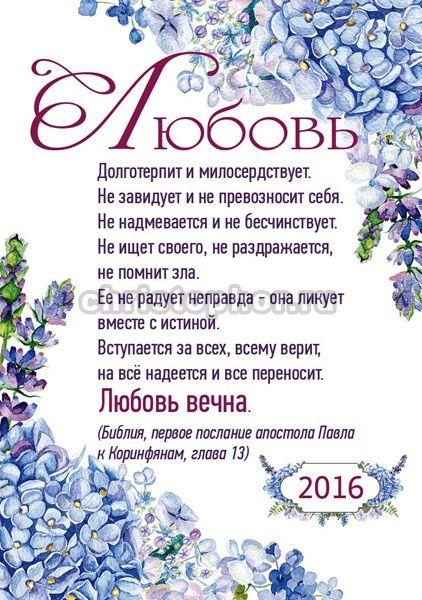 """Календарь карманный на 2016 год """"Любовь"""" (168912)"""