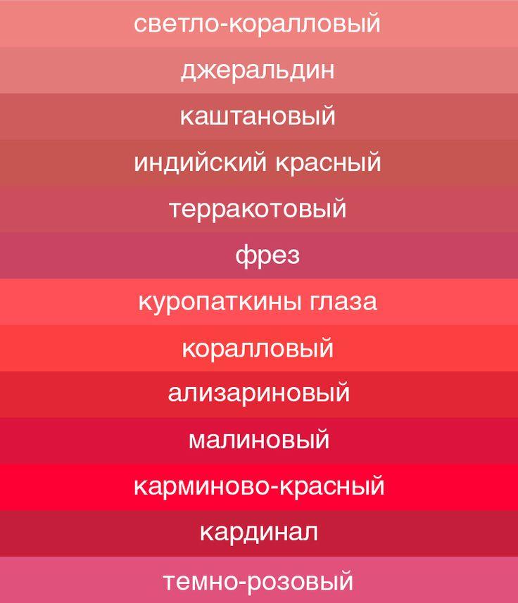 коралловый цвет сочетание: 18 тыс изображений найдено в Яндекс.Картинках
