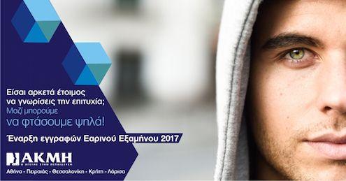 Το ΙΕΚ ΑΚΜΗ ανακοινώνει την έναρξη της περιόδου εγγραφών για τα νέα τμήματα Φεβρουαρίου 2017 #eggrafes #iekakmi #athina #peiraias #thessaloniki #kriti #larisa
