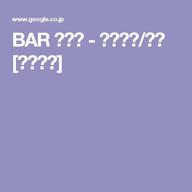 BAR トナリ - 白金高輪/バー [食べログ]