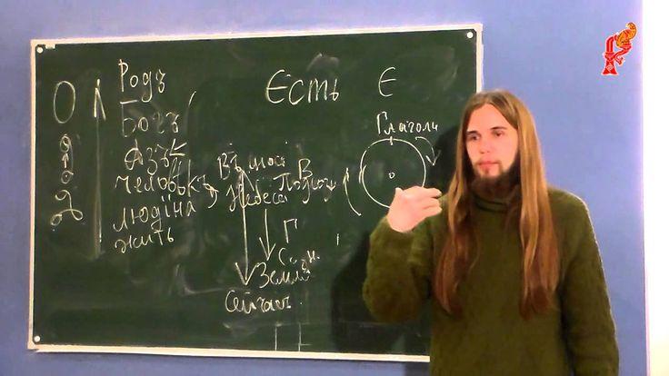 Андрей Ивашко. Древнерусский язык с азовъ. День 2. Часть 2.