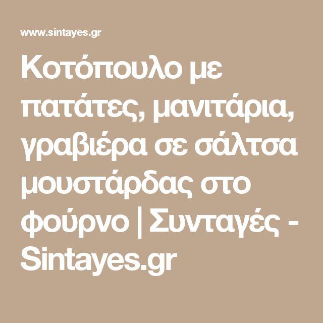 Κοτόπουλο με πατάτες, μανιτάρια, γραβιέρα σε σάλτσα μουστάρδας στο φούρνο | Συνταγές - Sintayes.gr