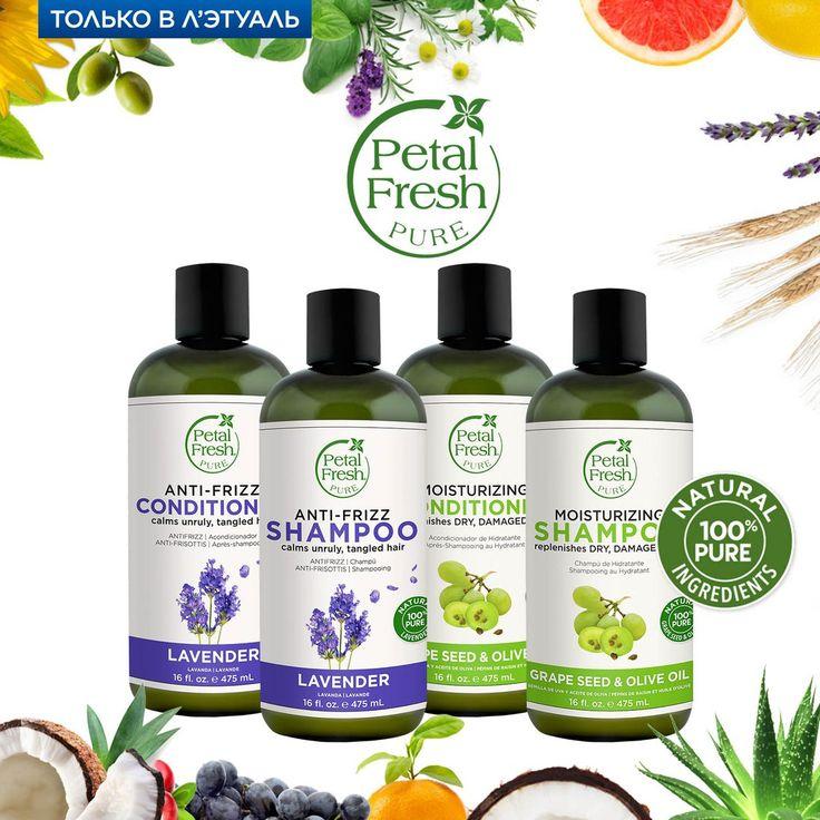 Премьера в Л'Этуаль! Встречай новый органический бренд Petal Fresh!   Petal Fresh — средства по уходу за волосами, разработанные с использованием натуральных и сертифицированных органических ингредиентов.   «Средства, с помощью которых мы ухаживаем за волосами, так же важны, как и продукты, которые получает наш организм», — говорит Джейсон Фриман, управляющий директор Petal Fresh.