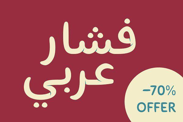 Fushar Arabic Solid فشار عربي Custom Logotype Arabic Colors Silhouette Fonts