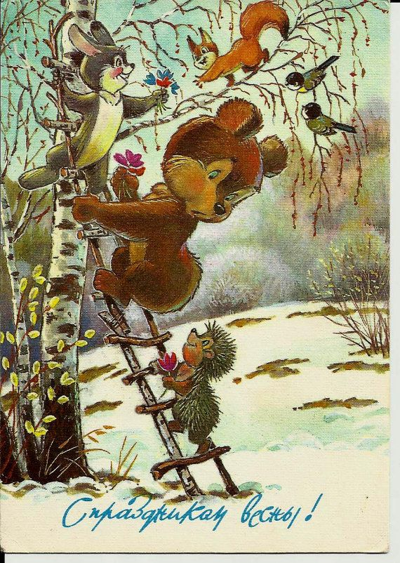 Rabbit hedgehogs bear and squirrel Vintage Russian Postcard