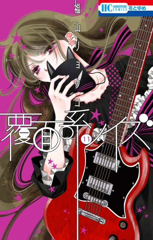 La película live-action de Fukumenkei Noise se estrenará el 25 de noviembre.