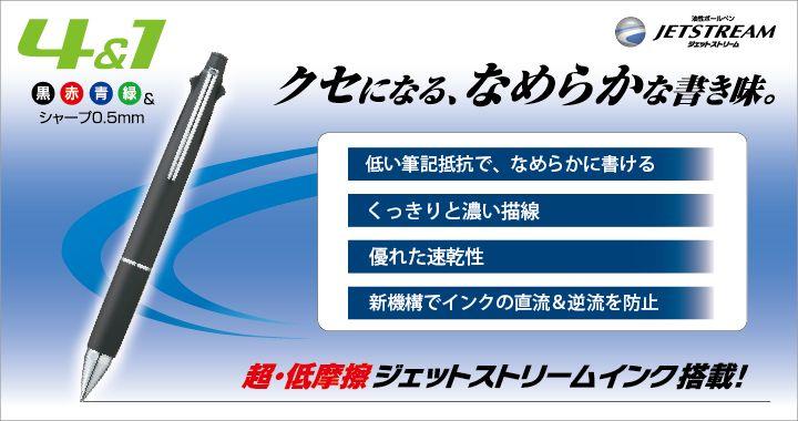 ジェットストリーム 多機能ペン 4&1 0.7mm | ジェットストリーム 多機能ペン 4&1 | JETSTREAM 多色・多機能ペン | 油性ボールペン | ボールペン | 商品情報 | 三菱鉛筆株式会社  書き味が素晴らしすぎてすごく気に入っているんだが… 難点はカッコ悪い…  この替え芯をほかのカッコ良いペンに入れられるようにしたいな。